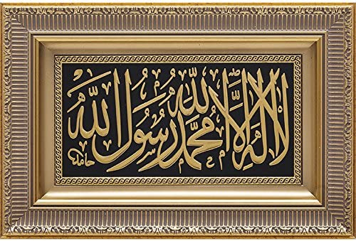 Islamic Home Decor Large Framed Hanging Wall Art Muslim Gift Tawhid 28 x 43cm Gold