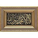 Amazon.com - Masha'allah Frame - Islamic Wall Hanging Gold