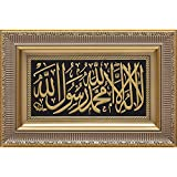 Islamic Home Decor Large Framed Hanging Wall Art Muslim Gift Tawhid 28 x 43cm (Gold)