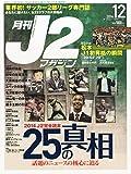 月刊J2マガジン 2014年 12月号 [雑誌]