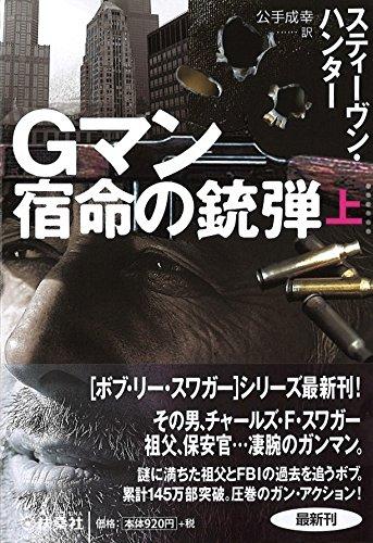 Gマン 宿命の銃弾(上) (扶桑社ミステリー)