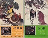 img - for Hangzhou Folk Tales - Complete Set - 10 Books book / textbook / text book