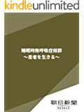 睡眠時無呼吸症候群 ~患者を生きる~ (朝日新聞デジタルSELECT)