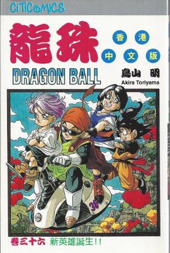 9625002529 - Akira Toriyama: Citicomics Dragon Ball Vol. 36 [Chinese Edition] - Book