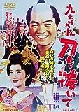 九ちゃん刀を抜いて [DVD]