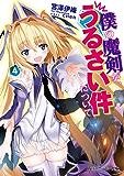 僕の魔剣が、うるさい件について 4 「僕の魔剣」シリーズ (角川スニーカー文庫)