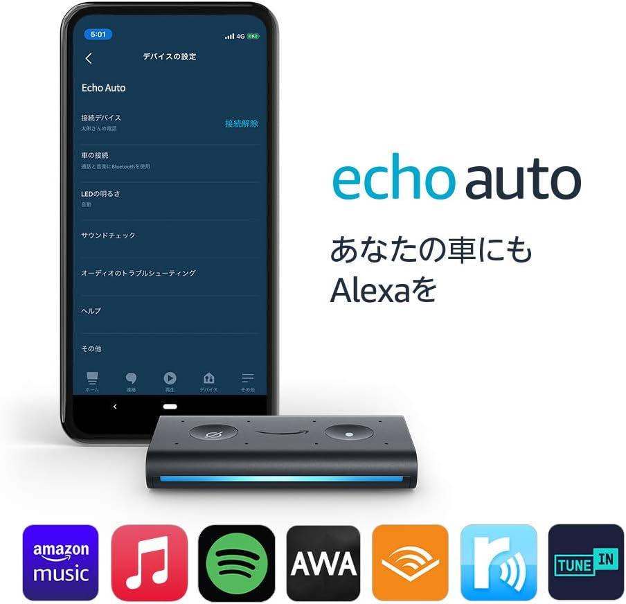 EchoAutoスマホとの組み合わせで車の中でもAlexaを