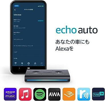 Echo Auto - スマホとの組み合わせで車の中でもAlexaを