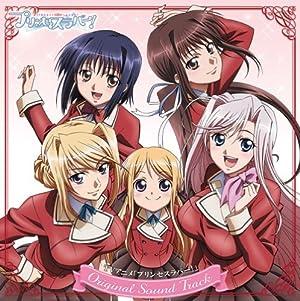 プリンセスラバー! CD