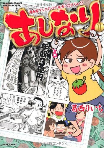 あしなり(1)  ~漫画家アシスタントで成金になれるか!?~ (バンブーコミックス WIN SELECTION)
