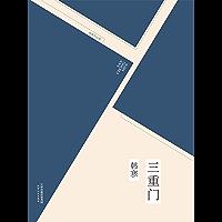 三重门 (韩寒文集2014版)