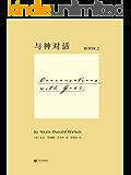 与神对话2(全新修订版)(果麦经典)