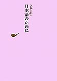 日本語のために 池澤夏樹=個人編集 日本文学全集