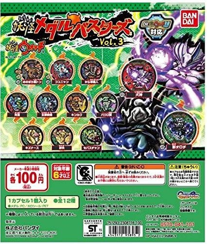 ガシャポン 妖怪ウォッチ 妖怪メダルバスターズ Vol.3 全12種セット