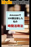 時間活用法: Amazonで100冊出版した私の Amazon100冊ブックス