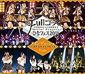 ℃-ute / Hello!Project ひなフェス2014 〜Fullコース〜<メインディッシュは℃-uteです。>の商品画像
