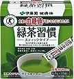 伊藤園 緑茶習慣 スティックタイプ 30袋入