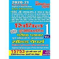 Civil Engineering Vol- 1