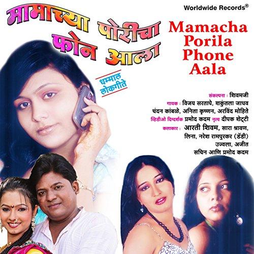 Lai Lai Song Mp3: Varchya Aalicha Tukachi Tari By Vijay Sartape On Amazon