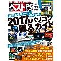 日経ベストPC+デジタル