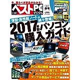 日経ベストPC+デジタル 2017年発売号 小さい表紙画像