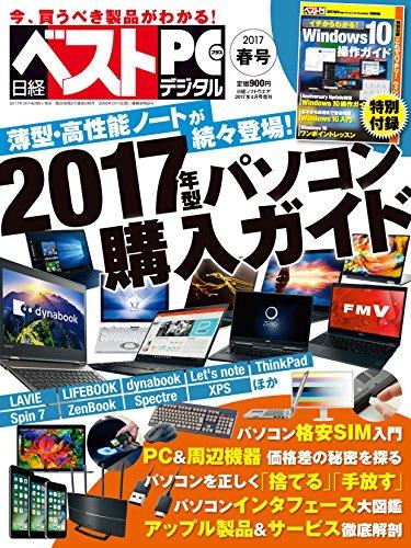日経ベストPC+デジタル 2017年発売号 大きい表紙画像