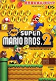 img - for Nintendo Official Guide Book New Super Mario Brothers 2 [Paperback] book / textbook / text book