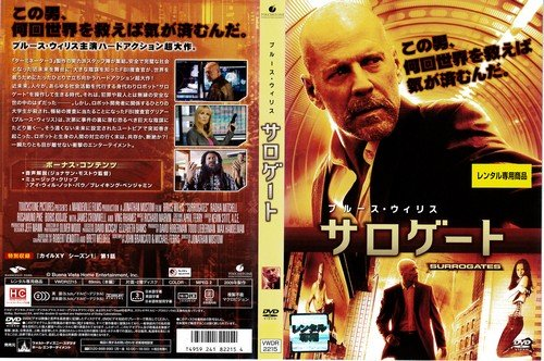 Amazon.co.jp | サロゲート [ブ...