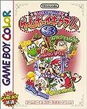 ゲームボーイギャラリー3