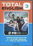 TOTAL ENGLISH学習CD 3―教科書完全準拠 (<CD>)