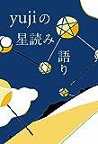 yujiの星読み語り