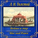 Voyna i mir Audiobook by Leo Tolstoy Narrated by Denis Nekrasov
