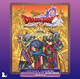 Dragon Quest 10 Inishie No Ryuu No Denshou