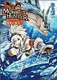 モンスターハンター 閃光の狩人3 (ファミ通文庫)