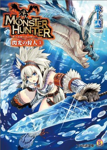モンスターハンター 閃光の狩人 3