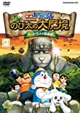 Animation - Doraemon: New Nobita's Great Demon Peko And The Exploration Party Of Five (Doraemon Shin Nobita No Daimakyo Peko To 5-Nin No Tankentai -) [Japan DVD] PCBE-53818