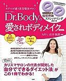 モデルが通う美容整体サロン Dr.Bodyの愛されボディメイクBOOK【[10秒にぎるだけ!]脂肪燃焼ストレッチリング2個付き】 (バラエティ)