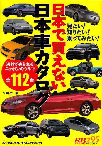 Japanese car catalog not buy Japan - All 112 cars of Japan to be sold abroad (separate red badge Best Car Series 295) (2007) ISBN: 4061798952 [Japanese Import]
