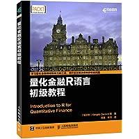 量化金融R语言初级教程