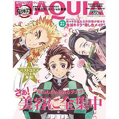 MAQUIA 2021年 8月号 増刊 表紙画像