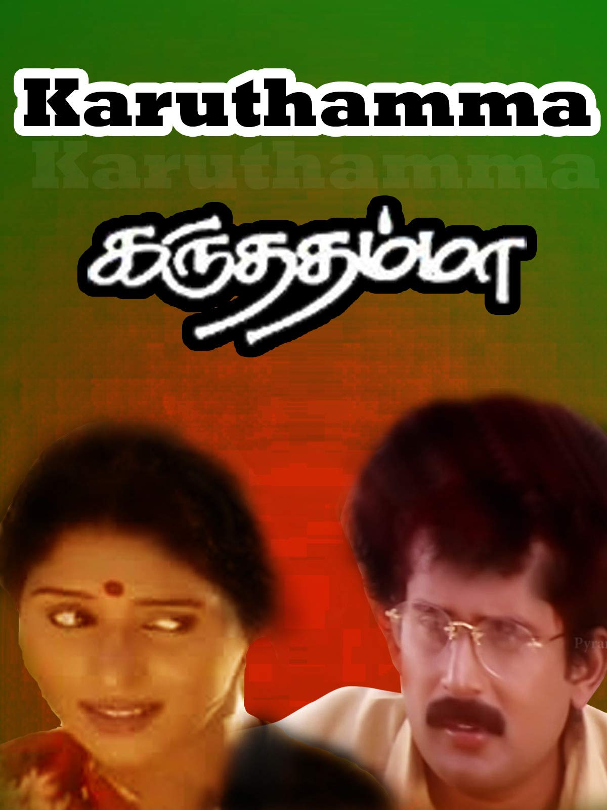 Karuthamma on Amazon Prime Video UK