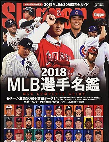 MLB選手名鑑 2018―MLB COMPLETE ...