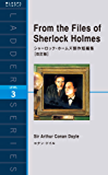 From the Files of Sherlock Holmes シャーロック・ホームズ傑作短編集[改訂版] ラダーシリーズ