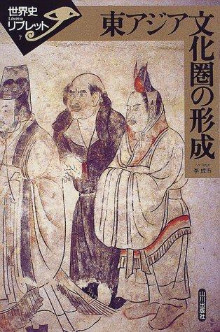 東アジア文化圏の形成 (世界史リブレット)