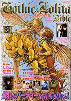 Gothic & Lolita Bible (Gothic & Lolita Bible Autumn 2007)