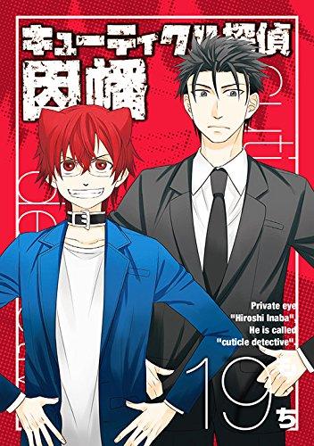 キューティクル探偵因幡(19)(完) (Gファンタジーコミックス)