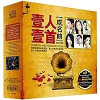 一人一首成名曲(12CD)