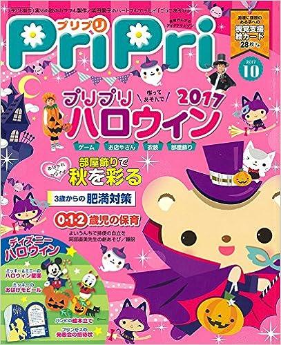 PriPri 2017年10月号