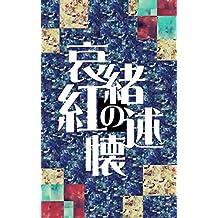 AIO KURENAI NO JUKAI (MAN YOU SHU) (Japanese Edition)
