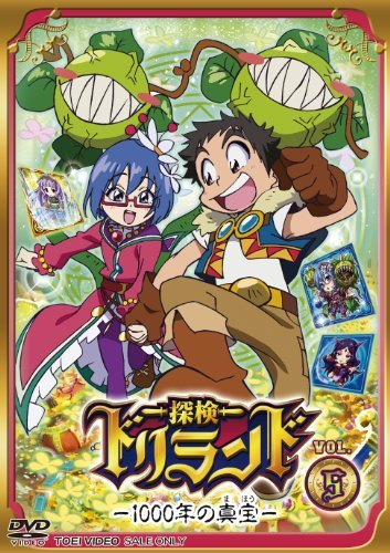 anime-tanken-driland-1000nen-no-mahou-vol5-japan-dvd-dstd-8845
